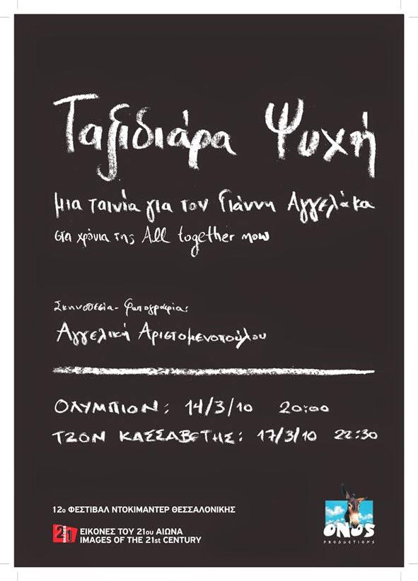 taksidiara psyxh  - ΤΑΞΙΔΙΑΡΑ ΨΥΧΗ (2010) ταινιες online seires xrysoi greek subs