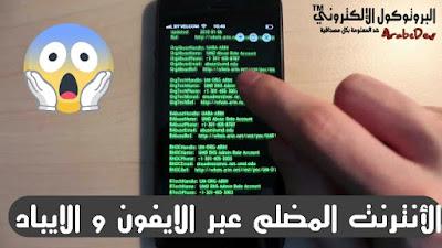 الدخول و تصفح فتح الانترنت المظلم للايفون و الايباد