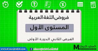فروض اللغة العربية الثانية للدورة الأولى الأول ابتدائي
