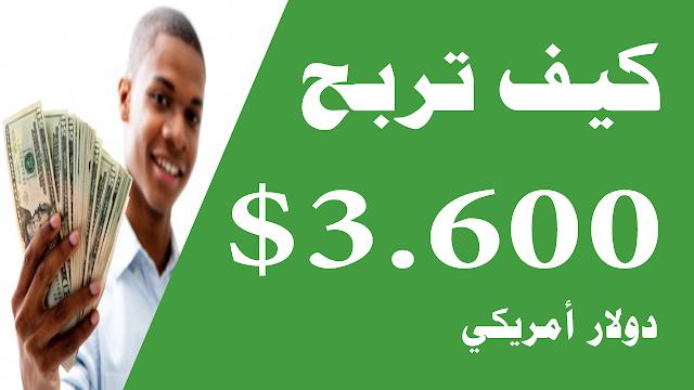 كنز الربح  من الأنترنت سيغير حياتك تحقيق مبلغ 3600 دولار بكل سهولة