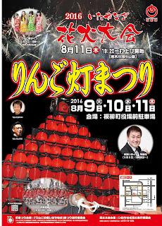 Itayanagi Apple Lantern Festival & Fireworks Display 2016 poster 平成28年 いたやなぎ りんご灯まつり & 花火大会 ポスター