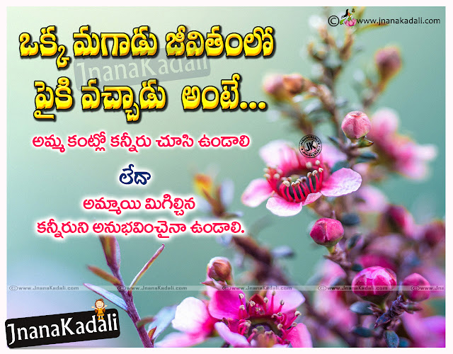 Inspirational quotes in telugu, Heart touching Quotes in Telugu, Goal setting quotes in Telugu, beautiful pictures images with telugu quotes.