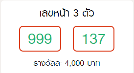 Thai Lottery Free Paper Pointers For sixteen March 2019 | Thailand Lotto Okay