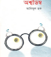 Asshadimbo by Anisul Hoque