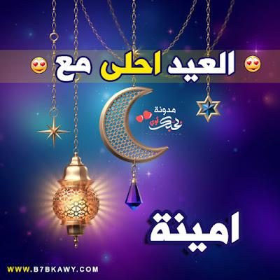 العيد احلى مع امينة