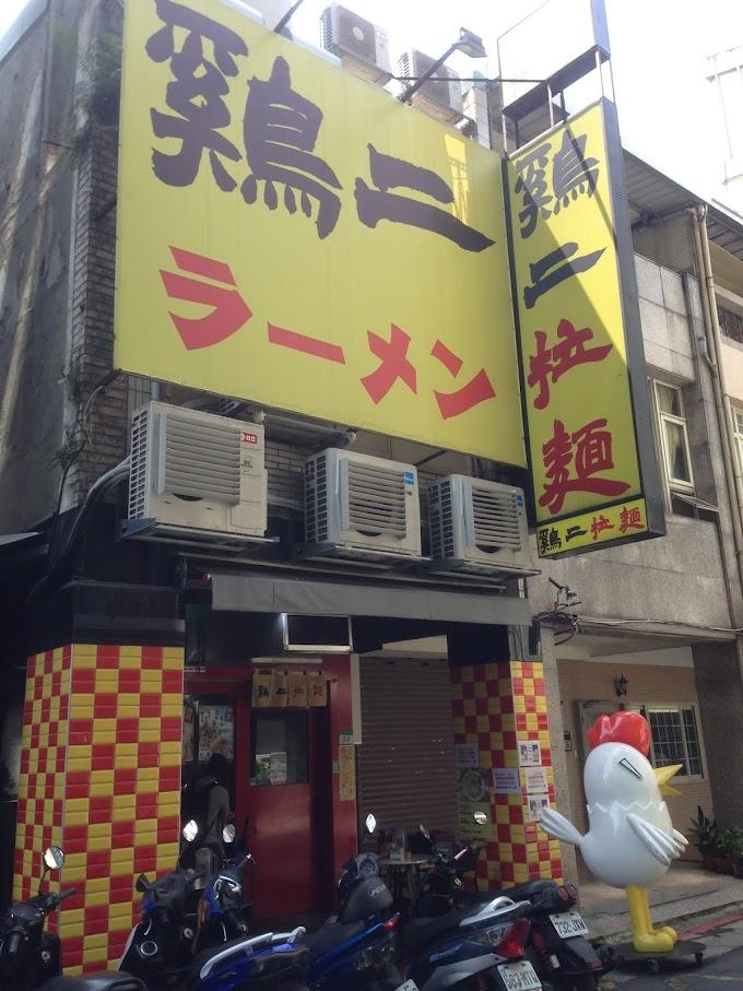 【Food】DaanTaipei,G2 Ramen restaurant-A bowl like three bowls