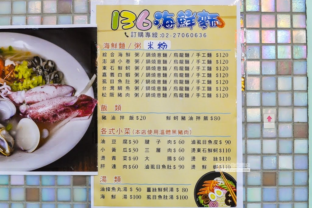 安東市場美食小吃,瑞安街好吃,科技大樓站美食