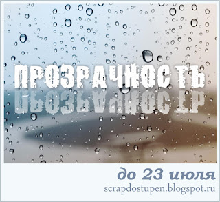 http://scrapdostupen.blogspot.ru/2017/07/blog-post_5.html