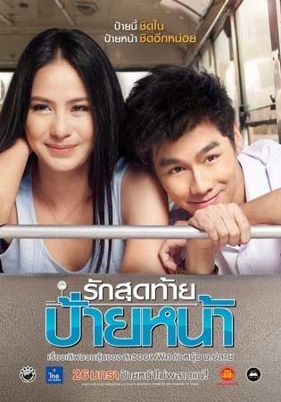 Nụ Hôn Đầu - First Kiss (2012)