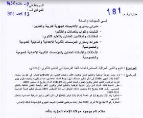 المذكرة رقم 181 الصادرة بتاريخ 13 دجنبر 2010 المتعلقة بتأطير و تتبع إجراء فروض المراقبة المستمرة لمادة اللغة الفرنسية