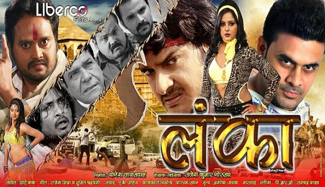 Lanka is an Upcoming bhojpuri Action, Romance, Drama 2018 film