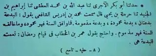 PEMBAGIAN BID'AH MENURUT IMAM SYAFI'I ( bersandar pada sunnah khulafaur rosyidin)