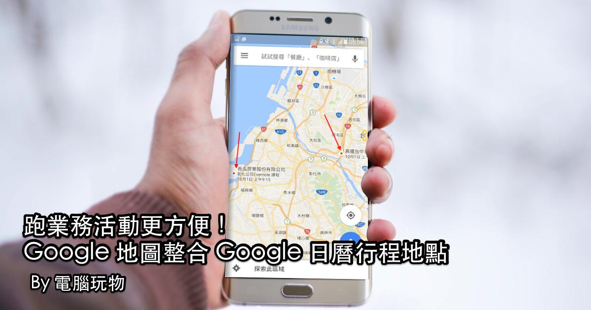出差必備! Google 地圖顯示 Google 日曆活動、郵件與聯絡人