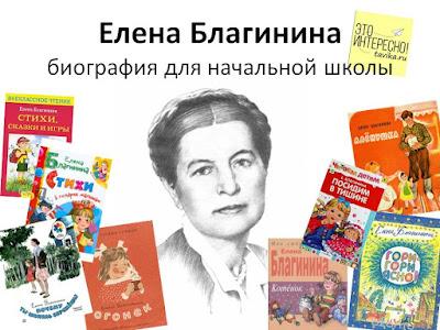 Биография Благининой для школьников на урок литературного чтения. Презентация