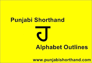 Punjabi-Shorthand-Alphabet-Outlines