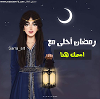 صور رمضان احلى مع 2018 اكتب اسمك الان