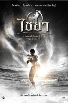 Võ Sỹ Muay Thái - Muay Thai Fighter (2007) | HD