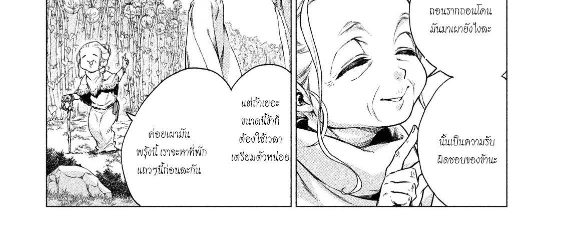 อ่านการ์ตูน Henkyou no Roukishi - Bard Loen ตอนที่ 4 หน้าที่ 43