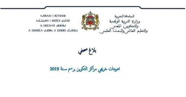 نتائج تعيينات خريجي مراكز التكوين برسم سنة 2019