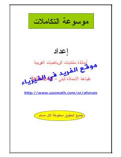 تحميل كتاب موسوعة التكاملات في الرياضيات pdf