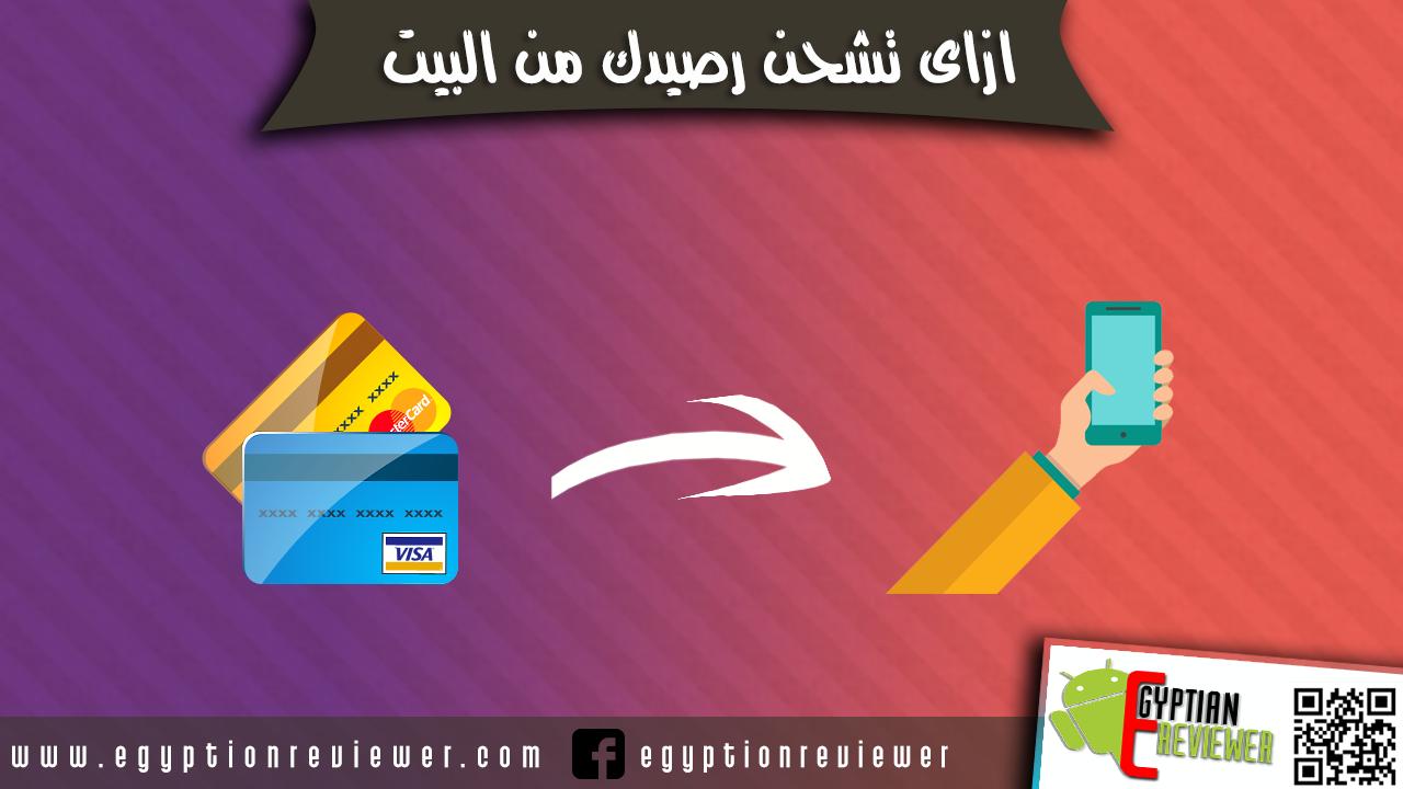 كيفية شحن رصيد الهاتف ودفع الفواتير بال Mastercard وال Visa