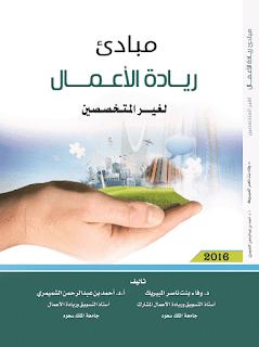 كتاب ريادة الاعمال الشميمري pdf
