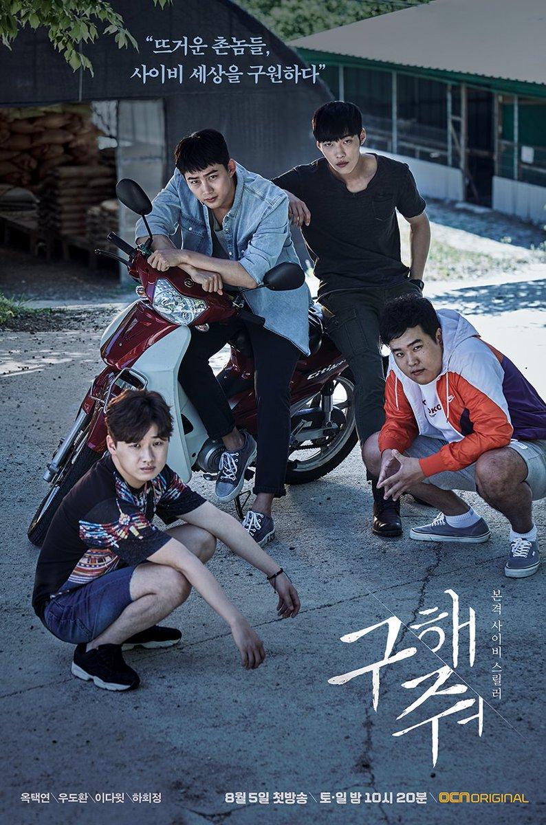 Drama Korea Save Me Episode 16 Subtitle Indonesia { The End }