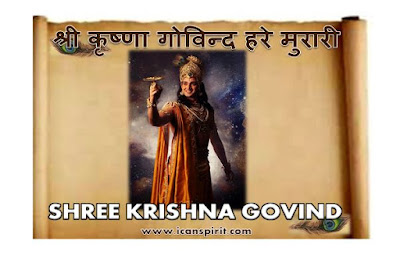 shree krishna govind lyrics