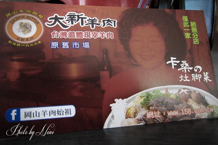 【岡山美食】大新羊肉。羊肉燒餅意外成焦點 by 妮喃小語