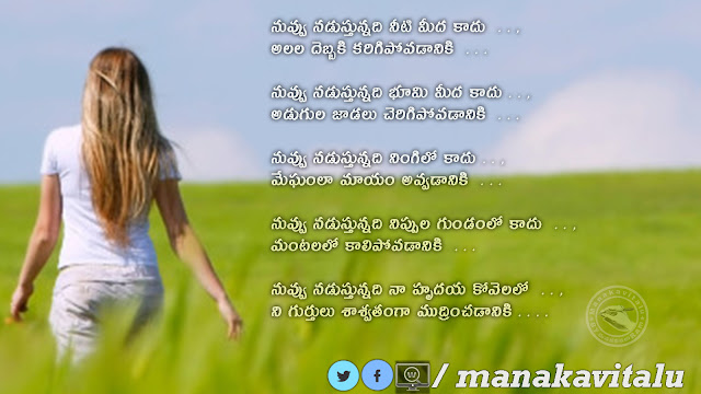 చెలి అడుగులు ( CHELI ADUGULU TELUGU LOVE QUOTATIONS )