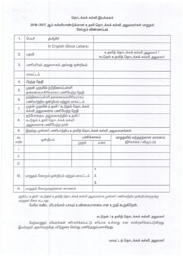 DEE - AEEO NEW TRANSFER APPLICATION FORMS 2016-17