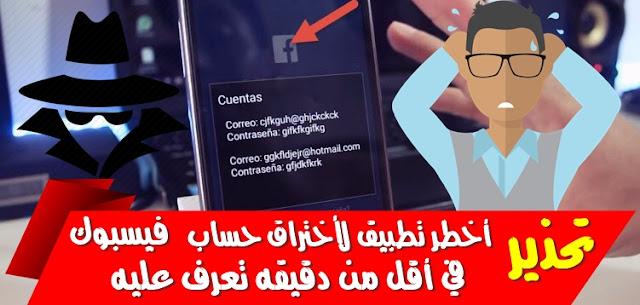 تحذير أخطر تطبيق لأختراق حساب فيسبوك في أقل من دقيقه تعرف عليه