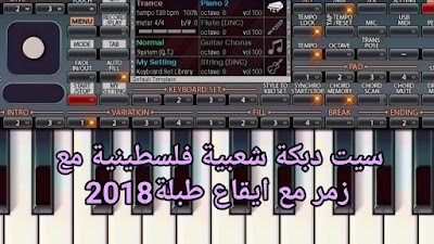 تحميل سيت دبكة شعبية فلسطينية مع زمر مع ايقاع طبلة2018