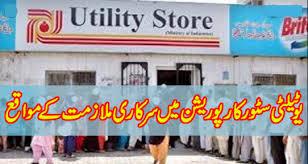 Utility Stores Jobs 2020