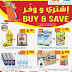 TSC Sultan Center Kuwait - Promotion