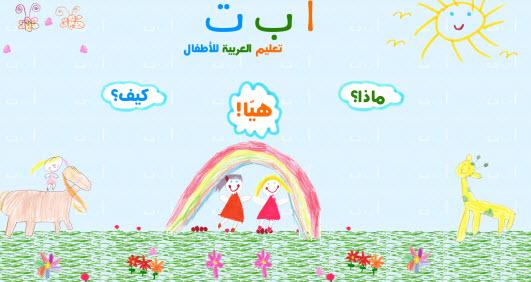 موقع تعليمي للأطفال