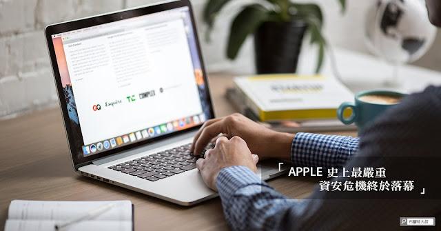 Apple 資安危機