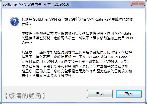 Image%2B007 - [教學] Pokemon GO 解鎖 ip ban - 使用免費的VPN Gate