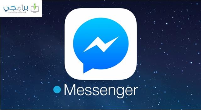 تحميل برنامج ماسنجر فيس بوك للكمبيوتر و الموبايل الاندرويد و الايفون و نوكيا Download Facebook Messenger