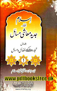 Islam Aur Jadeed Ma'ashi Masail 8 Volumes Pdf Free Download