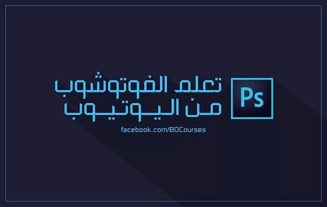 كورسات عالمية وعربية لاحتراف التصميم واستخدام الفوتوشوب والاليستريتور