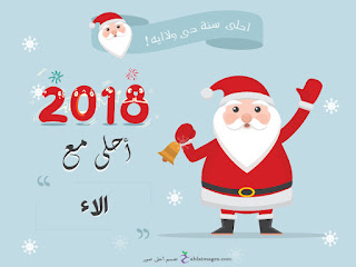 2018 احلى مع الاء