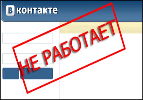 24 января вечером сервера вконтакте упали.