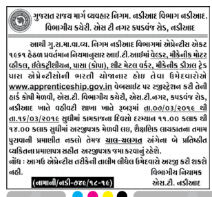 GSRTC Nadiad Recruitment 2019 / Apprentice Trainee Post:
