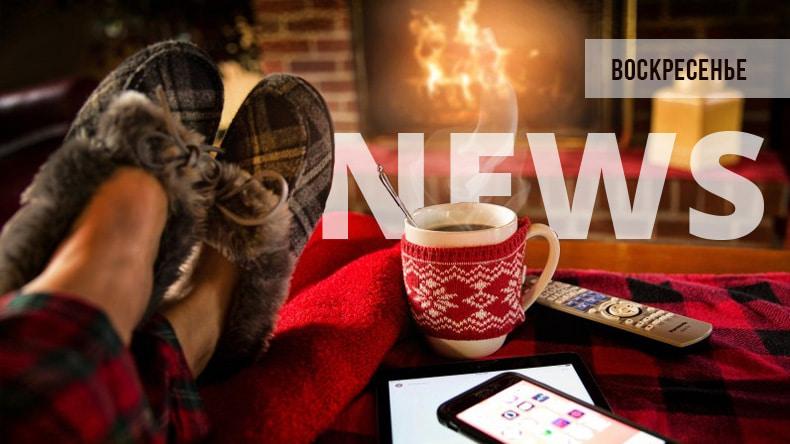 Новости от 12.01.20