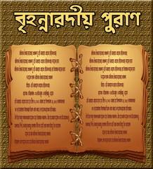 Brhannaradiya Purana