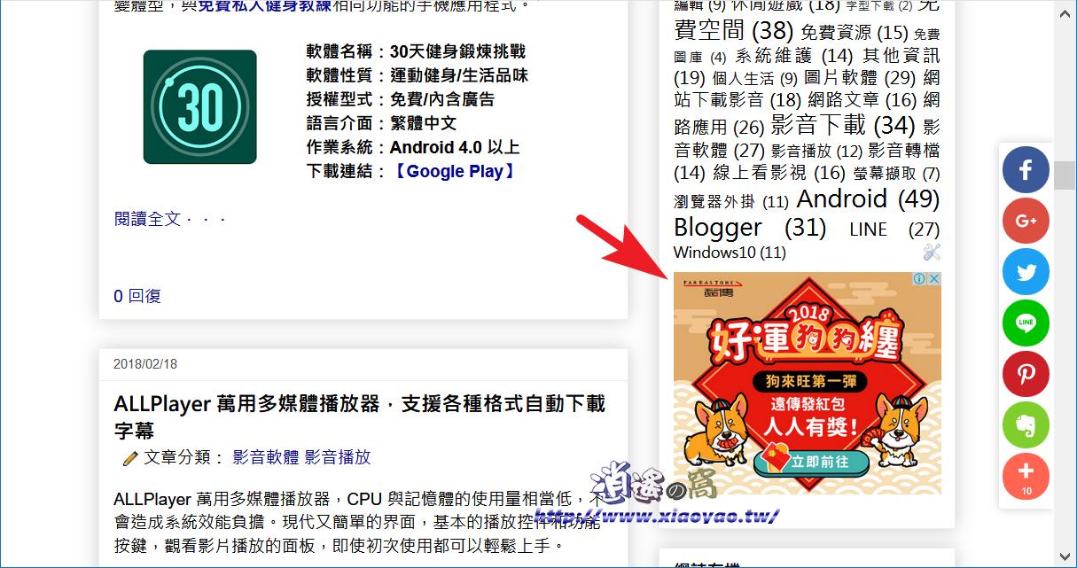 Google Adsense 自動廣告