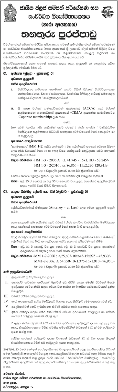 Vacancies AT National Aquatic Resources Research & Development Agency