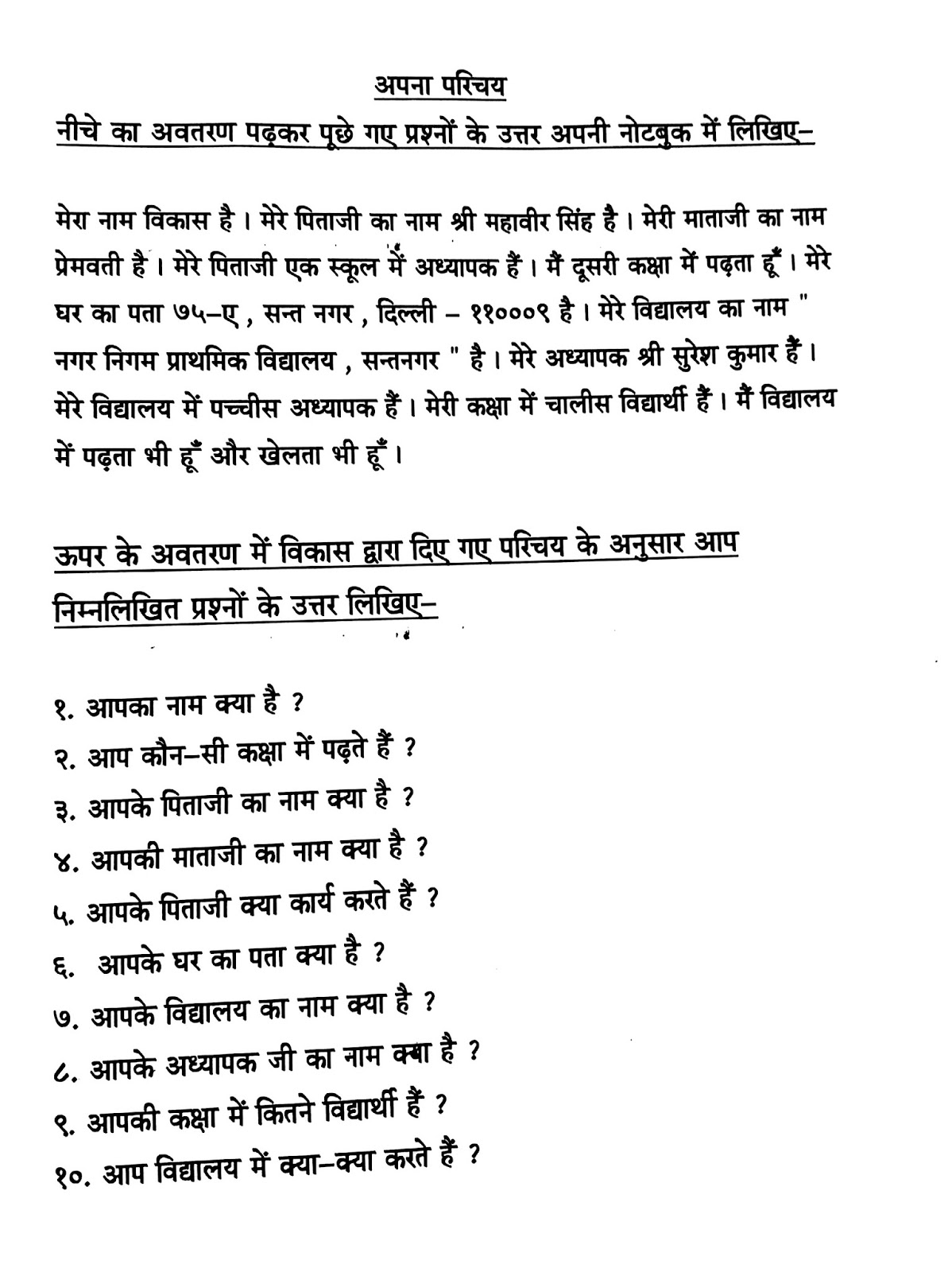 Hindi Grammar Work Sheet Collection For Classes 5 6 7 Amp 8 Compositions Topic List For Classes