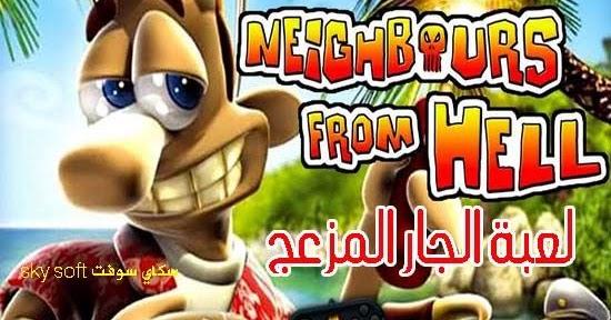 تحميل لعبة neighbours from hell 2